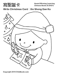 christmas card color pages coloring page christmas cards barca fontanacountryinn com