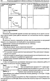 Маршрутный лист ученика по теме Термодинамика  Алгоритм решения задач по термодинамике