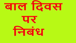 essay on bal diwas hindi essay on children s day  essay on bal diwas hindi essay on children s day