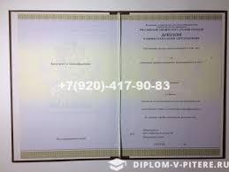 Купить диплом в Санкт Петербурге цены на дипломы Высшее образование Диплом о профессиональной переподготовке