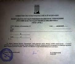 Диссертация Ивана Слепцова фейк Вести Якутии Ответ Российской государственной библиотеки