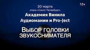 Академия Винила в СПб (30.03.19). III часть: выбор <b>головки</b> ...