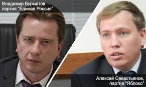 Бурматова снять с выборов не удалось административный ресурс  Бурматов Севастьянов Челябинск выборы 2016