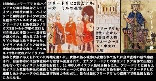 「第6回十字軍」の画像検索結果