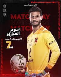 بث مباشر مباراة الأهلي وطلائع الجيش اليوم 2192021 في كأس السوبر المصري 2020