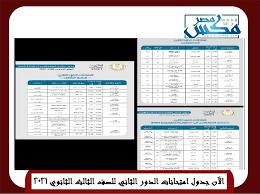 الآن جدول امتحانات الدور الثاني للصف الثالث الثانوي 2021 - ترندات نيوز