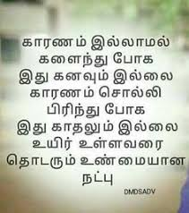 Friend Ship Tamil Quotes