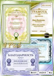 Сертификат грамота диплом благодарность Шаблоны для Фотошопа  Сертификат грамота диплом благодарность