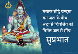 Best 67 Lord Shiva Good Morning Images ...