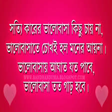 Bengali Sad Love Quotes That Make You Cry Sad Love Quotes In Bengali 19