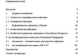 Реферат Правила оформления курсовой работы com Банк  Правила оформления курсовой работы