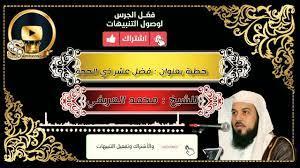 خطبة الجمعة بعنوان : فضل عشر ذي الحجة للشيخ محمد العريفي - YouTube