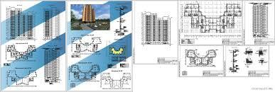 Курсовой проект Многоэтажный панельный жилой дом этажей  Курсовой проект Многоэтажный панельный жилой дом 14 17 этажей