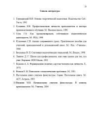 Декан НН Отчет по педагогической практике r  Страница 18 Отчет по педагогической практике Страница 20