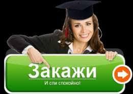 Курсовая Услуги в Алматы kz Курсовые Недорого