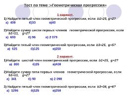 Презентация по теме Геометрическая прогрессия  слайда 9 Тест по теме Геометрическая прогрессия 1 вариант 1 Найдите пятый член