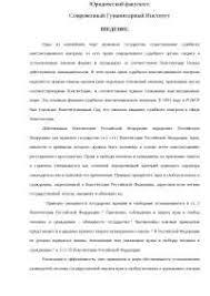 Верховный Суд Российской Федерации курсовая по праву скачать  Конституционный Суд Российской Федерации курсовая по праву скачать бесплатно права свободы защита гарантии конституционно правовой