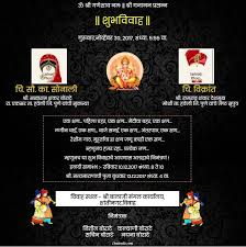 Invitations Card Maker Create And Download A Marathi Wedding Invitation Card Online You
