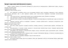 АП Математика docx Адаптированная рабочая программа по  Адаптированная рабочая программа по математике 4 класс 8 вида