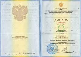Проверить диплом через росреестр нОВОГО ОБРАЗЦА Москва Купить диплом о высшем проверить диплом через росреестр образовании в городе Нижневартовск Вы всегда можете в нашей компании е