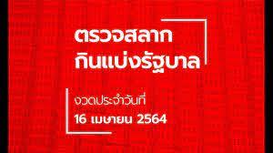 ตรวจหวย 16 เมษายน 2564 ผลสลากกินแบ่งรัฐบาล ตรวจรางวัลที่ 1