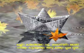Malayalam Krishnaleela Interesting Village Quotes In Malayalam