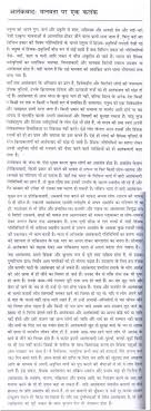 an essay on terrorism fire sprinkler essay terrorism essay  essay on terrorism a shame on humanity in hindi
