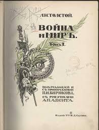 Л Н Толстой Война и миръ или Война и мiръ   Война и мир титульный лист Москва 1912 юбилейное издание