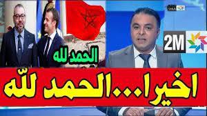 اخبار المغرب اليوم الظهيرة 2M اليوم 06 يونيو 2021 على القناة الثانية   قرار ملكي جديد سيطبق اليوم - Akhbar24News.com