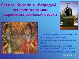Презентация на тему Из книжной сокровищницы Древней Руси Урок  2 Святые