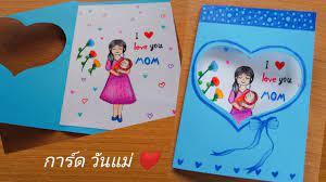สอนทำการ์ด วันแม่ ง่ายๆ | Easy and Beautiful card for Mother's day - YouTube