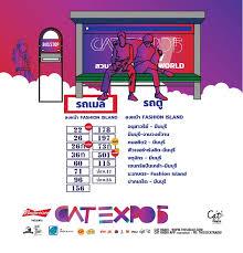 อยากไปงาน Cat Expo 24-25 พฤศจิกา 2561 สถานที่อยู่ไหน  แล้วสามารถพักที่ไหนได้บ้าง - Pantip