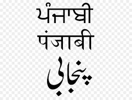 Punjabi Language Punjab Pakistan Punjabi Language Gurmukhi Script Punjabis Others