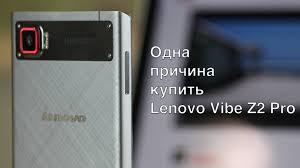 Одна причина купить Lenovo Vibe Z2 Pro [K920] - YouTube