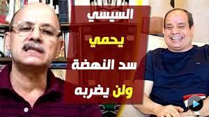 عبد الناصر سلامة يكشف اكاذيب السيسي عن ضربته الوهمية لسد النهضة السيسي يحمي  سد النهضة - YouTube