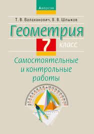 Т В Валаханович Геометрия класс Самостоятельные и  Геометрия 7 класс Самостоятельные и контрольные работы