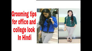 gromming tips office hairstyle n makeup tutorial in hindi get ready with me for office or college