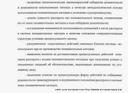Аспирантура рф цель и задачи исследования цель исследования  задачи исследования Уголовный процесс криминалистика оперативно розыскная деятельность
