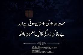 Beautiful Famous Urdu Love Quotes Quotes About Life And Love