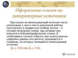 Презентация на тему БЕЛКООПСОЮЗ Учреждение образования  11 Оформление ссылок на литературные источники