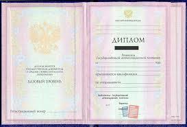 Купить диплом Российского медицинского училища в Казахстане Купить диплом Колледжа с приложением с 1997 по 2003 г