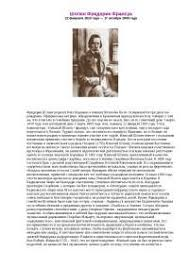 Шопен реферат по музыке скачать бесплатно биография ноты история  Шопен реферат по музыке скачать бесплатно биография ноты история произведения фортепиано пианист Санд соната симфония концерты