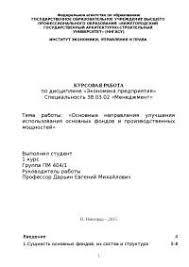 курсовая по экономике предприятия docsity Банк Рефератов курсовая по экономике предприятия