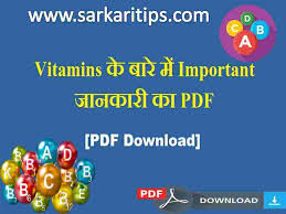 Vitamins Information Chart List Hindi Pdf Download Sarkari