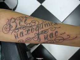 татуировка на предплечье девушки надпись на русском фото