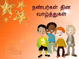 greeting cards in tamil for friendship day tamil friendship day greetings