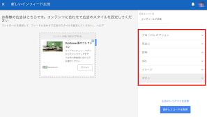 Googleアドセンスの新しいインフィード広告とは設定方法やデザインで