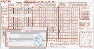 所得税徴収高計算書 0円 書き方