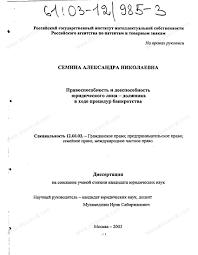 Диссертация на тему Правоспособность и дееспособность  Диссертация и автореферат на тему Правоспособность и дееспособность юридического лица должника в ходе процедур