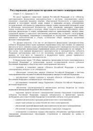 Правовые основы взаимоотношений представительного и  Регулирование деятельности органов местного самоуправления реферат по праву скачать бесплатно Власть закон государства субъекты Федерация муниципальных